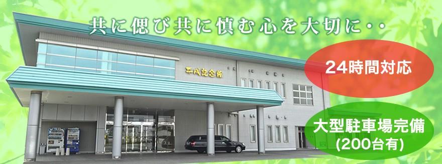 富士市の葬式・斎場・葬儀・法事のことなら、セレモニーホール平成記念館